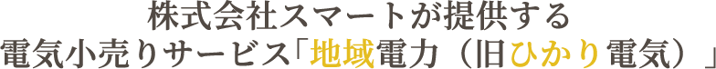 株式会社スマートが提供する電気小売りサービス「地域電力(旧ひかり電気)」