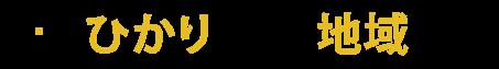 地域電力(旧ひかり電気)|株式会社スマート